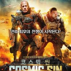 코스믹 씬